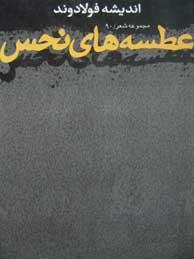 تصویر عطسههاي نحس (مجموعه شعر ـ 90)