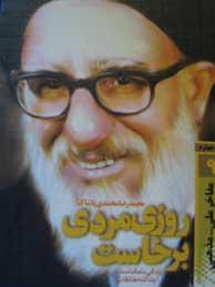 تصویر روزي مردي برخاست (زندگينامه داستاني آيتا... طالقاني/ مفاخر ملي ـ مذهبي ـ9)