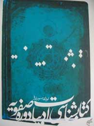ديوان جامع حافظ (با توضيحات و واژهنامه / ويراسته: محمود ركن)