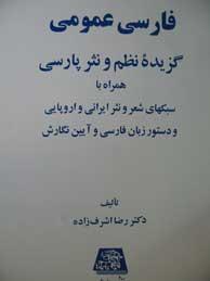 تصویر فارسي عمومي: گزيده نظم و نثر پارسي