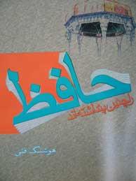 تصویر حافظ را: چنين پنداشتهاند