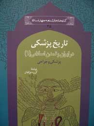 تصویر تاريخ پزشكي در ايران و تمدن اسلامي (1): پزشكي و جراحي (مجموعه كتابخانه دانشنامه جهان اسلام ـ 35)