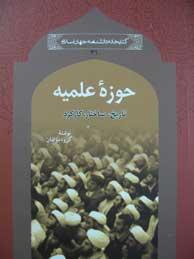 تصویر حوزه علمیه؛ تاریخ، ساختار، کارکرد (مجموعه کتابخانه دانشنامه جهان اسلام _ 31)