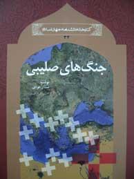 تصویر جنگهاي صليبي (مجموعه كتابخانه دانشنامه جهان اسلام _ 34)