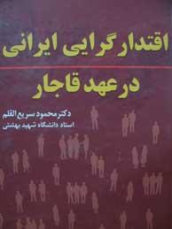 تصویر اقتدارگرايي ايراني در عهد قاجار