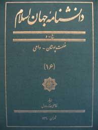تصویر دانشنامه جهان اسلام ـ جلد 16 (خ ـ د - خلعتپوشان ـ داعي)