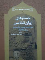 تصویر جستارهای ایرانشناسی: تختجمشید، جشن در ایران باستان، و چند مقاله دیگر (مجموعه کتابخانه دانشنامه جهان اسلام ـ 38)
