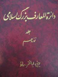 تصویر دایرةالمعارف بزرگ اسلامی ـ جلد 19 (جوینی، ابوالمظفر - حافظ)