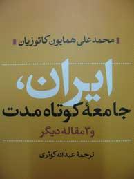 تصویر ايران، جامعه كوتاه مدت؛ و 3 مقاله ديگر (مشروعيت و جانشيني، انقلاب براي قانون، ملكالشعرا بهار در دوران مشروطه)