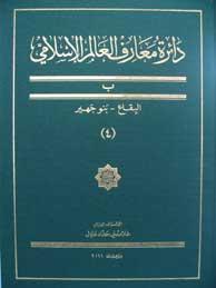 تصویر دايرةمعارف العالم الاسلامي ـ جلد 4 (ب / البقاع ـ بنوجهير)