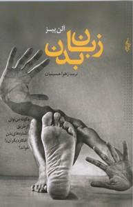 تصویر زبان بدن (چگونه می توان از طریق اشاره های بدن افکار دیگران را خواند)