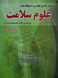 تصویر فرهنگ جامع لغات و اصطلاحات علوم سلامت و زمينههاي وابسته به آن (انگليسي ـ فارسي)