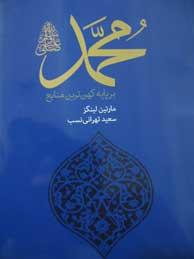 تصویر محمد بر پایه کهن ترین منابع اهل سنت