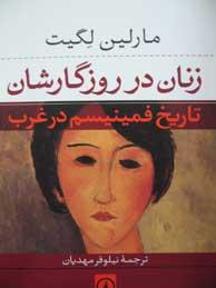 تصویر زنان در روزگارشان: تاریخ فمینیسم در غرب