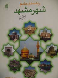 تصویر راهنماي جامع شهر مشهد