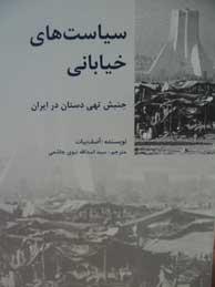 تصویر سياستهاي خياباني: جنبش تهيدستان در ايران