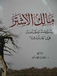 تصویر مالك الاشتر (سيرته و مقامه في بعلبك)