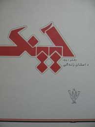 """تصویر آيينك: كتاب ادبيات """"مجموعه آثار"""" ـ جلد 2 (داستان زندگي)"""