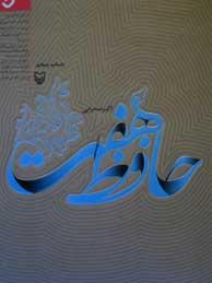 تصویر حافظ هفت