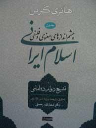 تصویر چشماندازهاي معنوي و فلسفي اسلام ايراني-جلد 1 (تشيع دوازده امام)