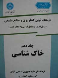 تصویر فرهنگ نوين كشاورزي و منابع طبيعي - جلد10(خاكشناسي)