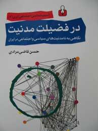 تصویر در فضيلت مدنيت نگاهي به نامدنيتهاي سياسي و اجتماعي در ايران (آسيب شناسي اجتماعي ايران 3)