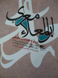 تصویر ابوالعلاء معري در بوته نقد ادب تطبيقي