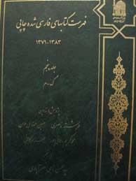 تصویر فهرست كتابهاي فارسيشده چاپي 1371ـ1383- جلد 5