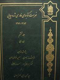 تصویر فهرست كتابهاي فارسيشده چاپي 1371ـ1383- جلد 6