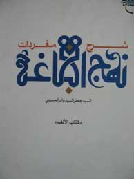 """تصویر شرح مفردات نهجالبلاغه """"كتاب الباء"""""""