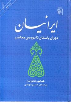 تصویر ايرانيان: دوران باستان تا دورهي معاصر