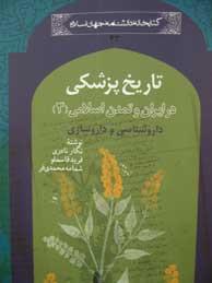 تصویر تاريخ پزشكي در ايران و تمدن اسلامي (3): داروشناسي و داروسازي (مجموعه كتابخانه دانشنامه جهان اسلام ـ43)