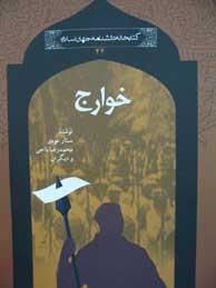 تصویر خوارج (مجموعه كتابخانه دانشنامه جهان اسلام ـ44)