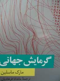تصویر گرمايش جهاني (دانش معاصر13)
