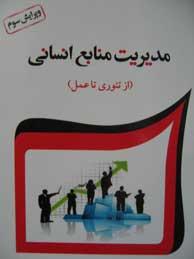 """تصویر مديريت منابع انساني """"از تئوري تا عمل"""""""