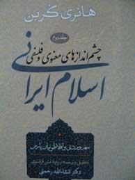 تصویر چشماندازهاي معنوي و فلسفي اسلام ايراني-جلد 2 (سهروردي و افلاطيونيان پارس)