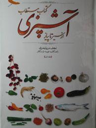 تصویر مستطاب آشپزی ازسیر تا پیاز-2جلدی
