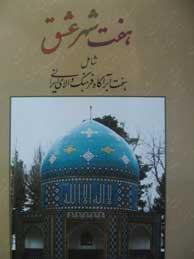 تصویر هفت شهر عشق: شامل هفت ابرآگاه فرهنگ والاي ايراني