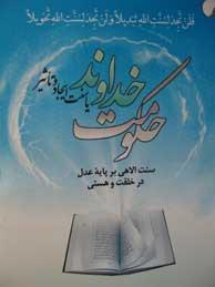 تصویر حكومت خداوند يا سنت ايجاد و تاثير (سنت الاهي بر پايه عدل در خلقت و هستي)