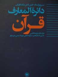 تصویر دائرةالمعارف قرآن - جلد 1(آ ـ ب)