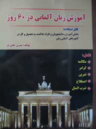 "تصویر گنج حضور ""تفسير غزليات مولانا"" ـ جلد اول"