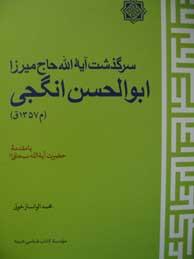 تصویر سرگذشت آیه الله حاج میرزا ابوالحسن انگجی