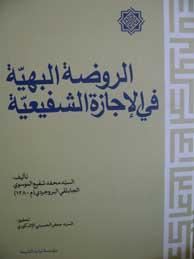تصویر الروضه البهيه في الاجازه الشفيعيه