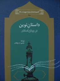 تصویر داستان نوین در جهان اسلام (مجموعه کتابخانه دانشنامه جهان اسلام ـ 45)