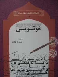 تصویر خوشنویسی (مجموعه کتابخانه دانشنامه جهان اسلام ـ 41)