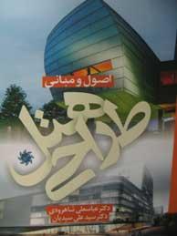 تصویر اصول و مباني طراحي هتل
