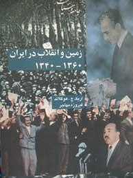 تصویر زمين و انقلاب در ايران (1360 ـ 1340)