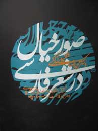 تصویر صور خيال در شعر فارسي