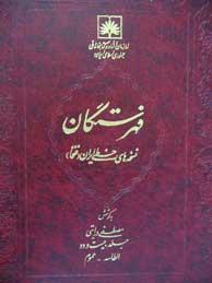 """تصویر فهرستگان نسخههاي خطي ايران """"فنخا"""" ـ جلد22"""