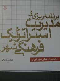 برنامهريزي و مديريت استراتژيك فرهنگي شهر؛ ماتريس فرهنگي شهر تهران